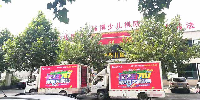 大型LED廣告車出租「淄博志強廣告供應」
