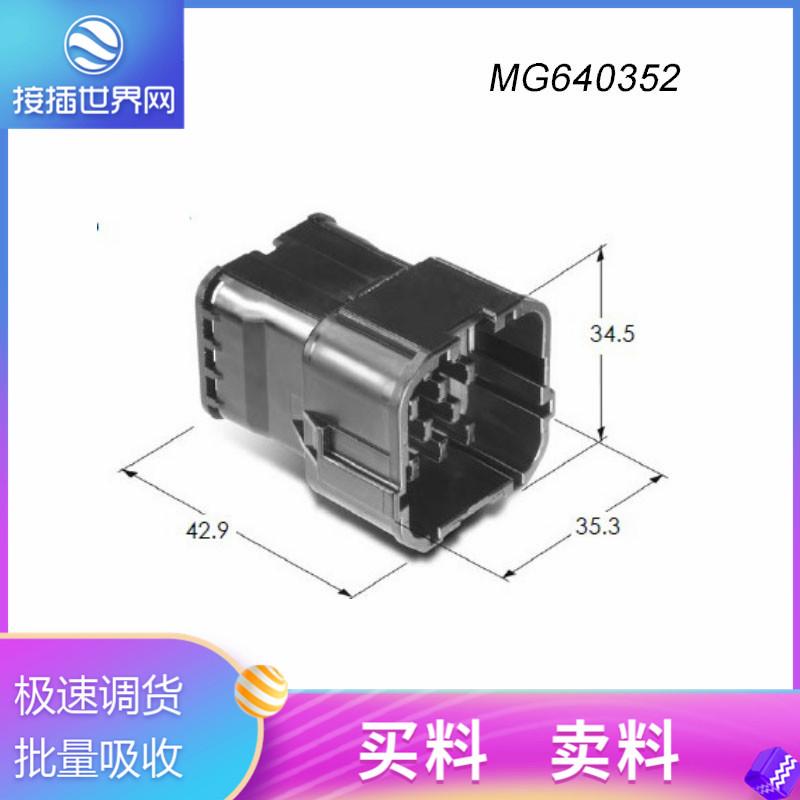 供应汽车连接器MG640352 护套,MG640352