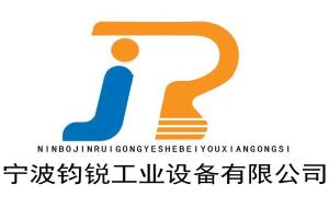 宁波钧锐工业设备有限公司