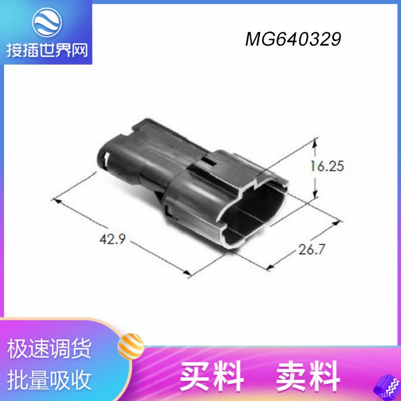 供应新能源汽车接插件MG640329 护套 上海住歧电子科技供应