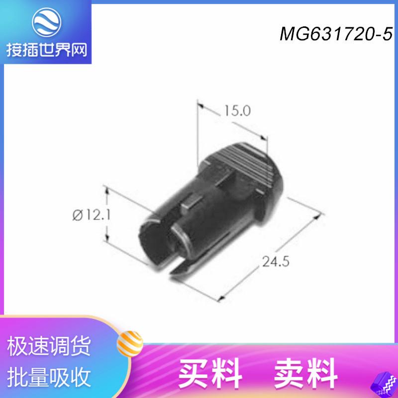 供应新能源汽车接插件MG631720-5 护套,MG631720-5
