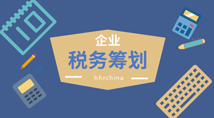 徐汇区专业税务筹划公司,税务筹划