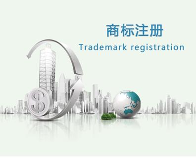 销售申请商标服务放心可靠,申请商标