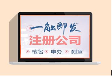 黄浦区知名注册公司价格,注册公司