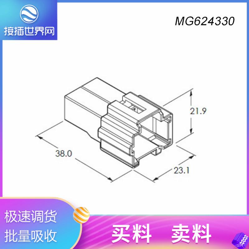供应新能源汽车接插件MG624330 护套,MG624330