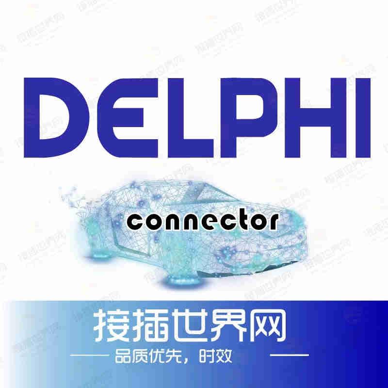德尔福DELPHI汽车连接器13719105护套,13719105