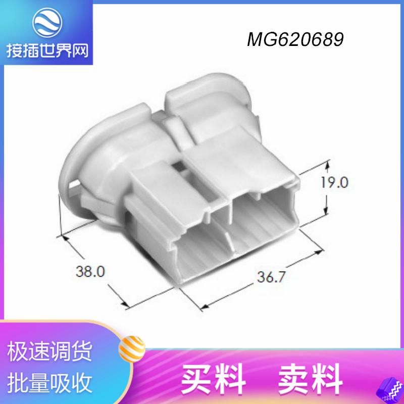 供應汽車連接器MG620689 護套 上海住歧電子科技供應