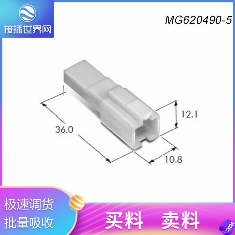 供應汽車連接器MG620490 護套 上海住歧電子科技供應