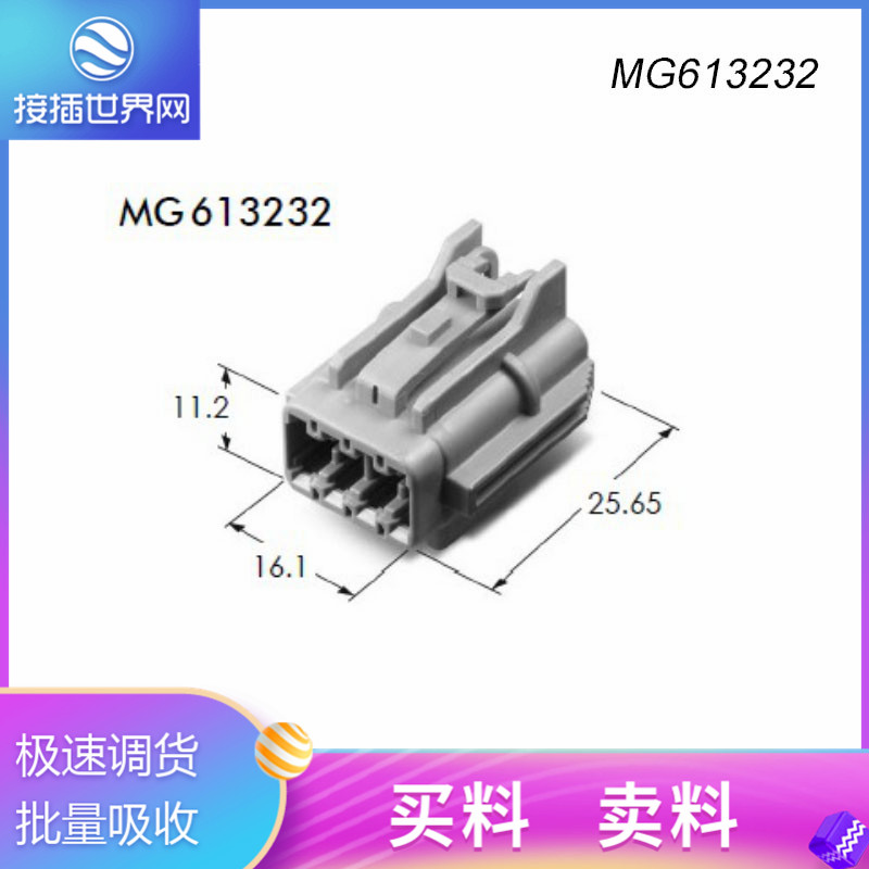 供應汽車連接器MG613232 護套 上海住歧電子科技供應