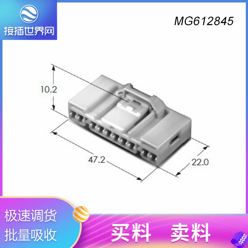 供应汽车连接器MG612845 护套 上海住歧电子科技供应