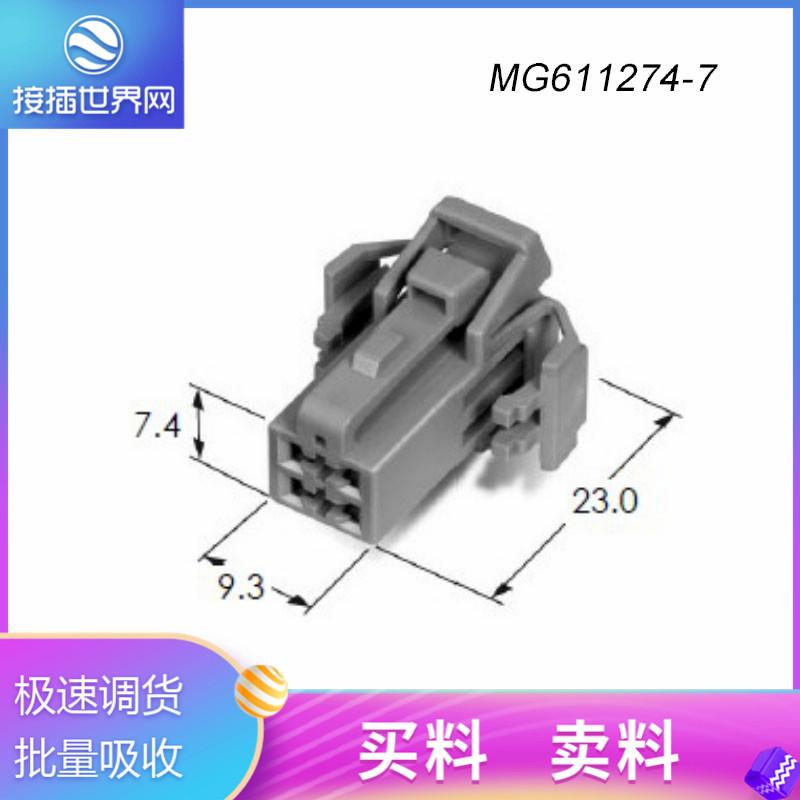 供应新能源汽车接插件MG611274-7 护套 上海住歧电子科技供应