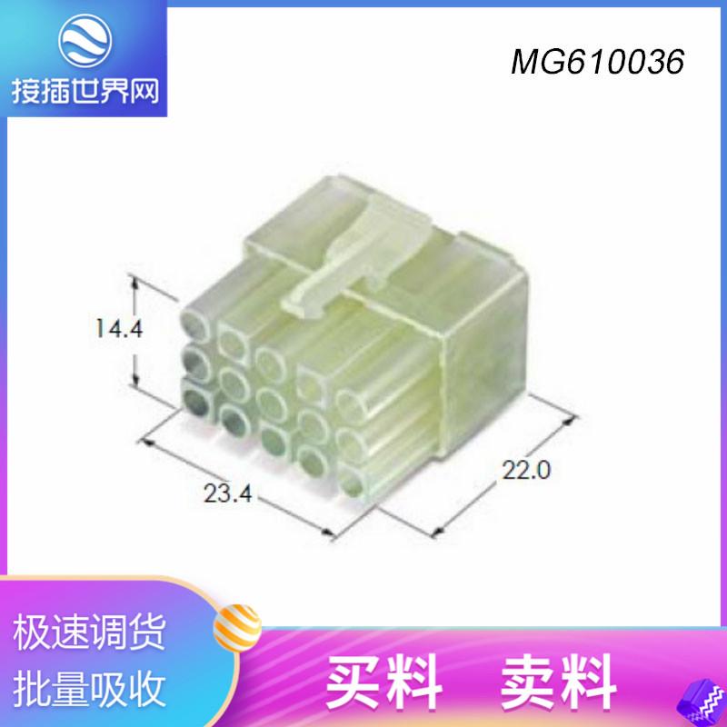 供应汽车连接器MG610036 护套 上海住歧电子科技供应
