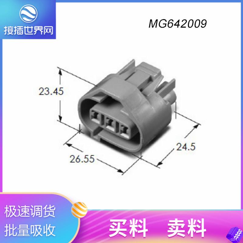 供应MG642009韩国ket连接器护套,MG642009