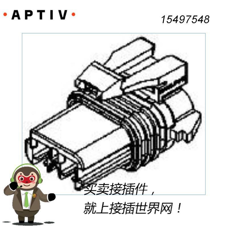 安波福APTIV汽车连接器15497548护套,15497548