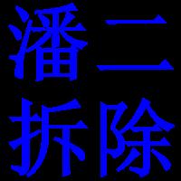 蘇州潘二拆除設備有限公司