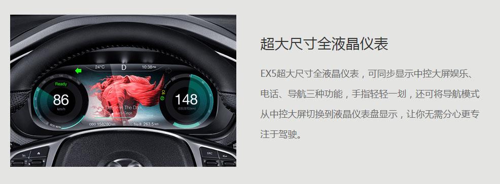 高明北汽新能源EX5廠家直銷「廣東億鑫新能源汽車供應」