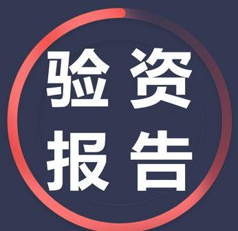 质量验资来电咨询 欢迎来电「安徽理擅长企业管理有限公司」