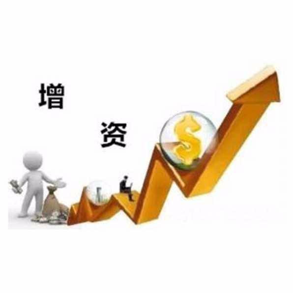 庐阳区效率高增资服务至上,增资