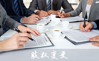 肥西口碑好股权变更专业团队在线服务 抱诚守真「安徽理擅长企业管理有限公司」