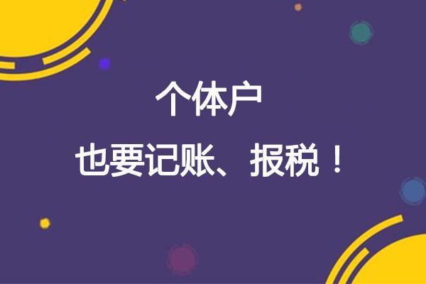 安徽效率高记账报税诚信企业推荐,记账报税
