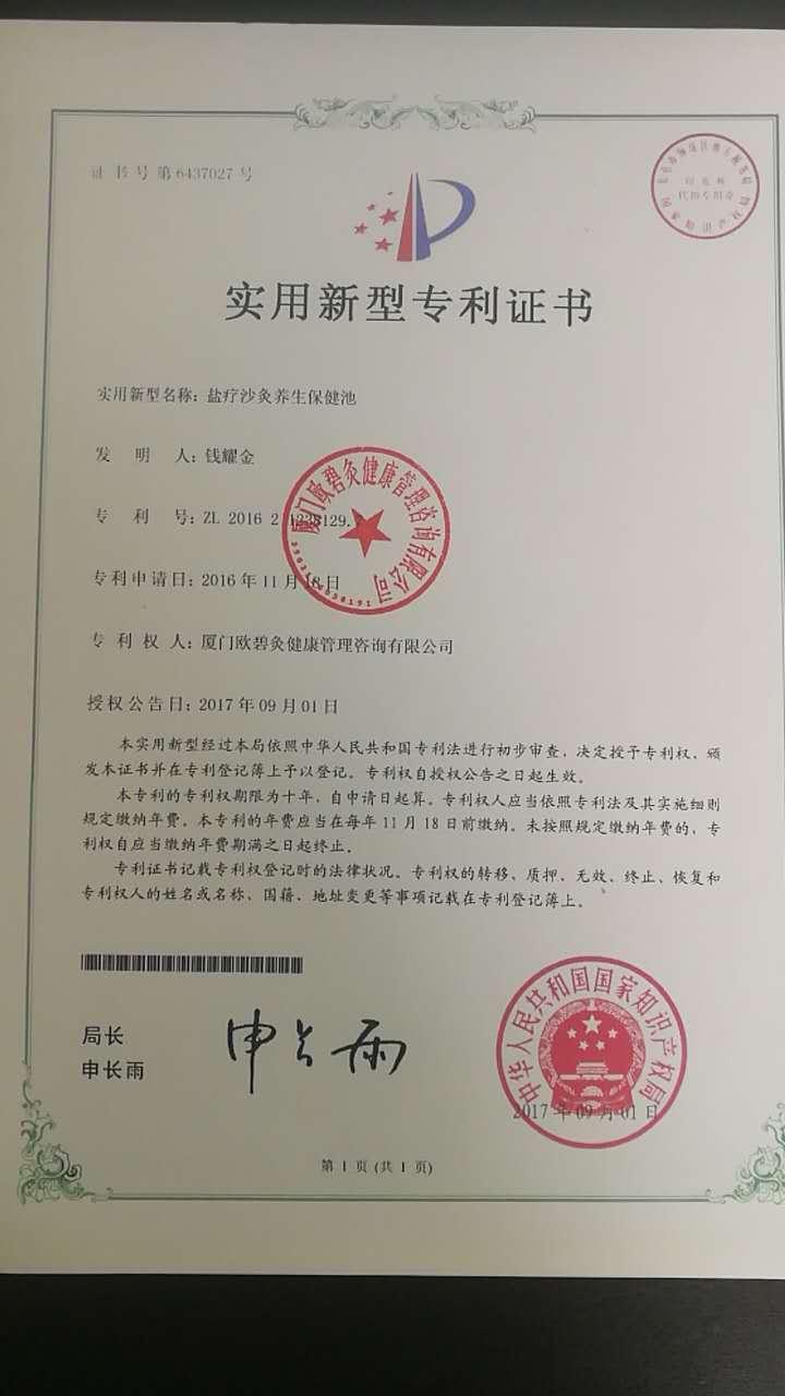 北京沙疗床一套多少钱「厦门欧碧灸健康管理咨询供应」