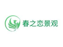 南京春之恋景观工程有限公司