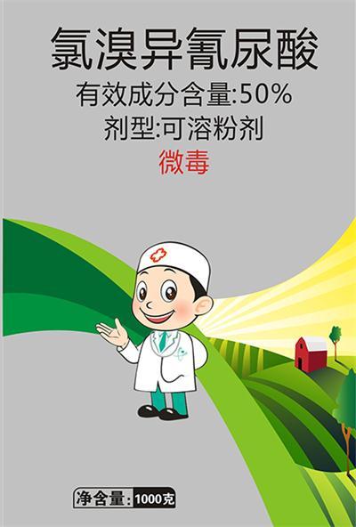 石家庄氯溴异氰尿酸,氯溴异氰尿酸