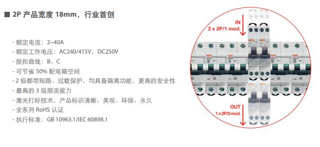 上海原装AEG微型断路器,AEG微型断路器