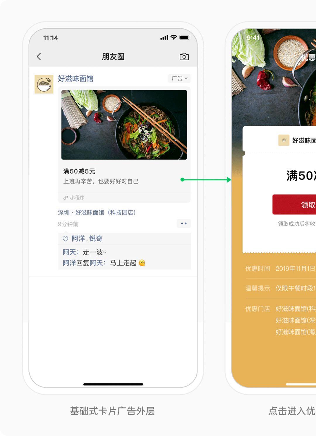 四川优质朋友圈广告开户 服务为先 成都盘石广告供应