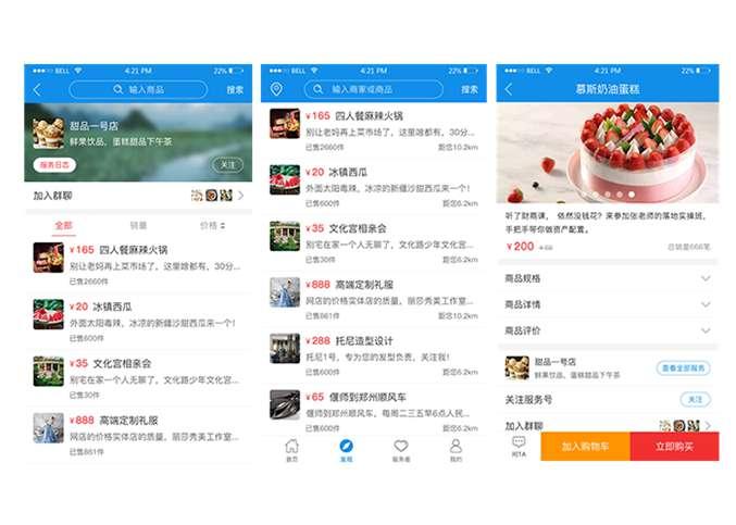 郑东新区微信微商城开发公司,微商城