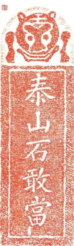 湖北泰山石敢当故事「泰山石敢当非物质文化遗产保护供应」