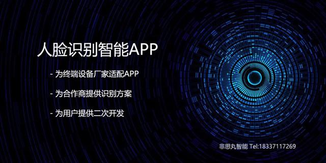 湖南小程序开发多少钱 服务至上「郑州非思丸智能科技供应」