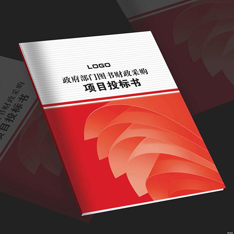 长宁区官方标书打印制作高性价比的选择,标书打印制作