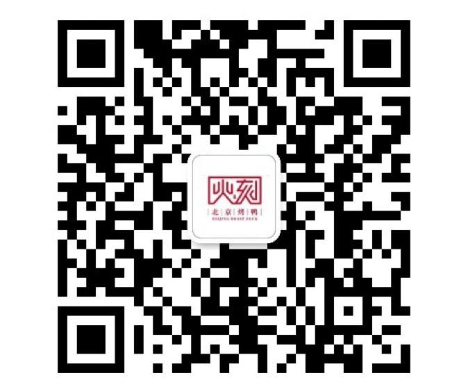 淄博火刻餐飲管理有限公司