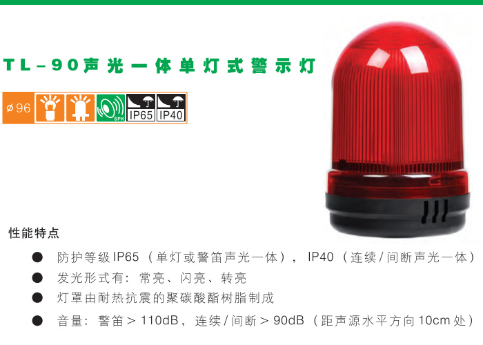 上海直销警示灯TL-50销售 欢迎咨询 上海喆和机电科技供应