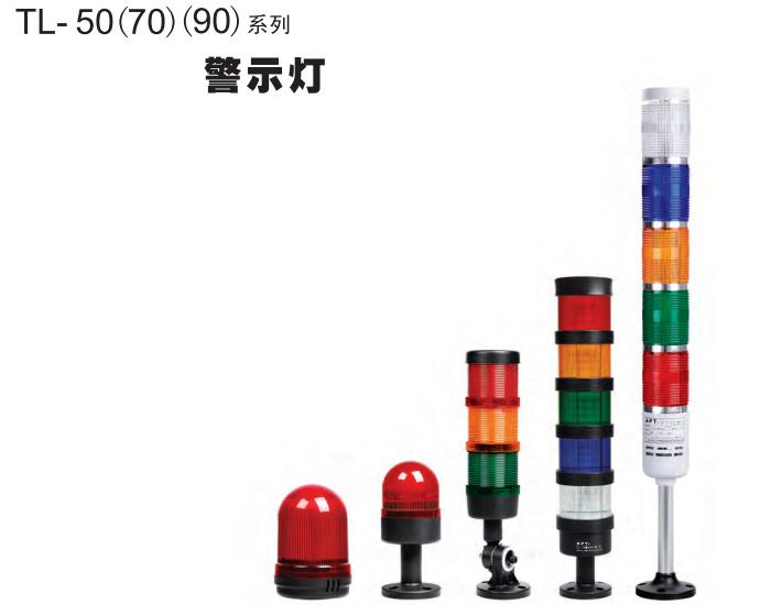 上海西门子APT警示灯TL-701销售 欢迎来电 上海喆和机电科技供应