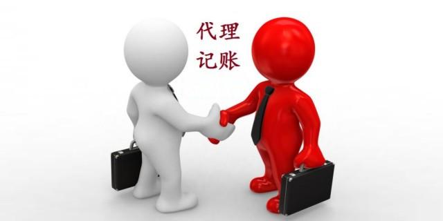 永登企业代理记账费用,代理记账