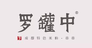 朝阳区沪吉杭米粉店