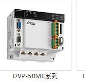 浙江Delta臺達PLC可編程控制器模塊供應商,Delta臺達PLC可編程控制器模塊