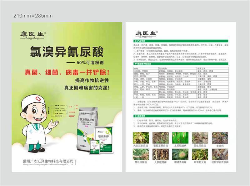 河南立枯病选氯溴异氰尿酸,氯溴异氰尿酸