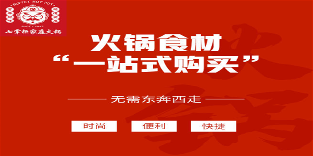 江蘇七掌柜火鍋凈菜怎么加盟 歡迎來電「成都香樂匯餐飲管理供應」