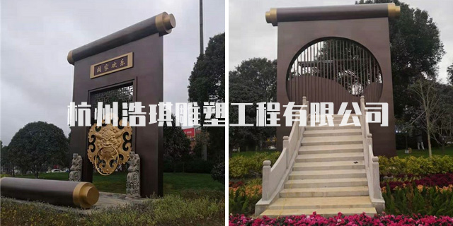 杭州城市景观雕塑 诚信为本「杭州浩琪雕塑工程供应」