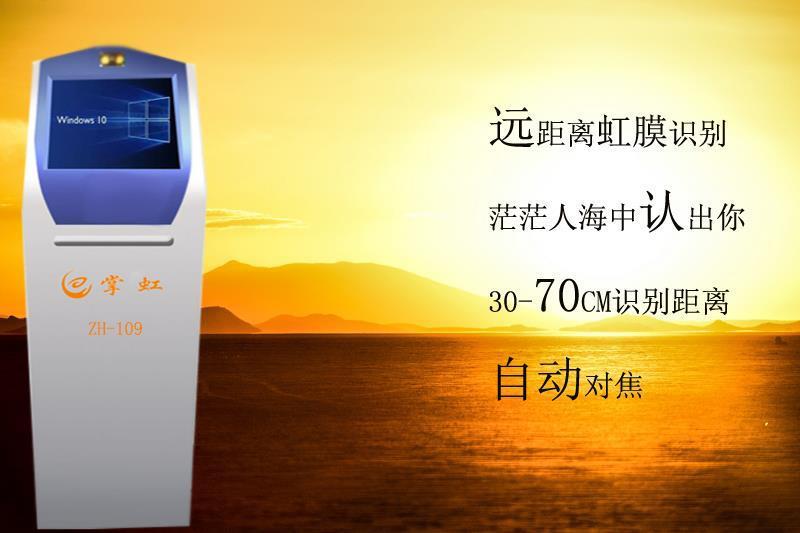南山區質量虹膜考勤門禁性價比高 客戶至上「深圳市掌虹信息技術供應」