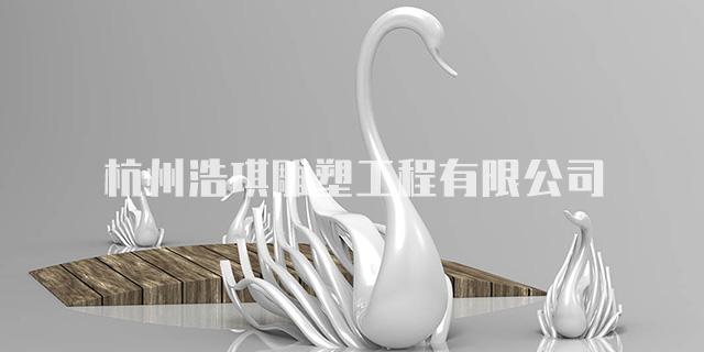 山東玻璃鋼雕塑 值得信賴「杭州浩琪雕塑工程供應」