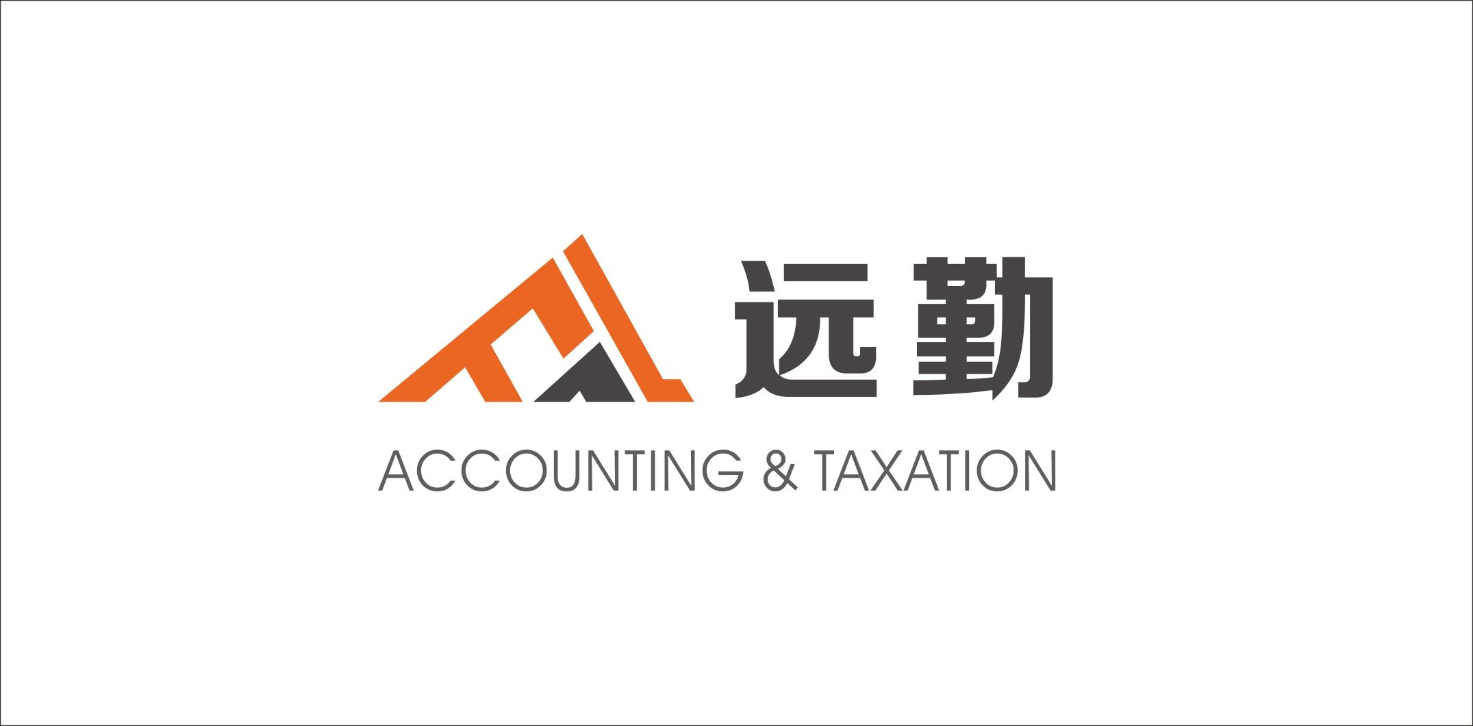 远勤会计税务有限公司