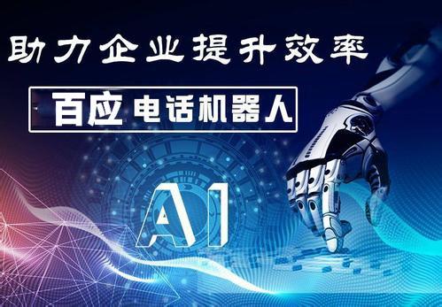 智能电话机器人优选企业,电话机器人