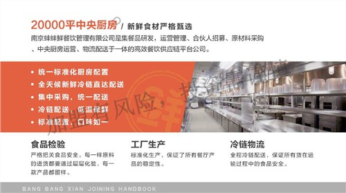 無錫加盟哪家好「南京蚌蚌鮮餐飲管理供應」