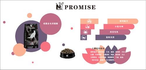 北京去猫毛promise猫粮价格 吉林省诺言商贸供应