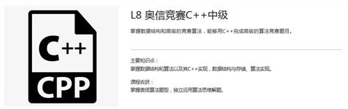 代码编程 长春市极客晨星教育科技供应