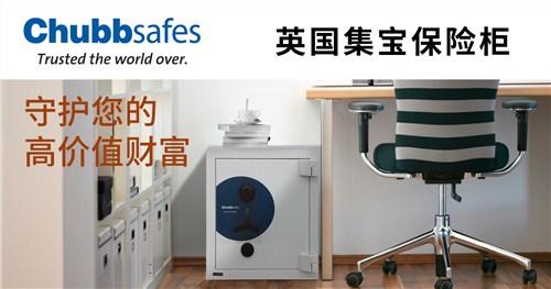 固力保安全系統(中國)有限公司
